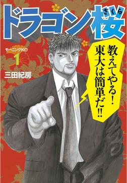 ドラゴン桜(1)-電子書籍