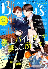 comic Berry's vol.95