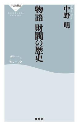 物語 財閥の歴史-電子書籍