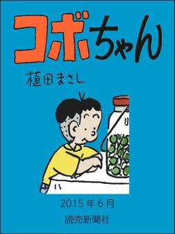 コボちゃん 2015年6月-電子書籍