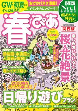春ぴあ 関西版 2020-電子書籍