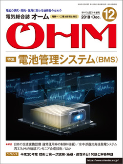 OHM2018年12月号-電子書籍