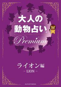 大人の動物占い Premium【分冊版 ライオン】