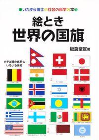 絵とき 世界の国旗