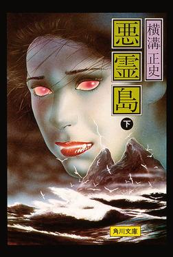 金田一耕助ファイル19 悪霊島(下)-電子書籍