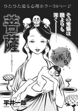心を病みまくった女たち~菩薩~-電子書籍