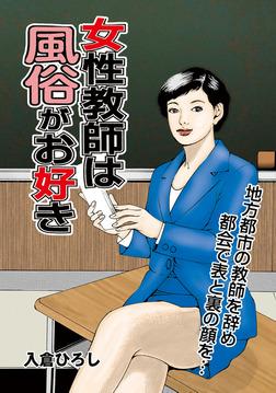 女性教師は風俗がお好き-電子書籍