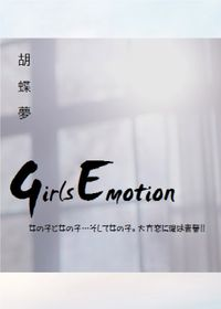 Girls Emotion
