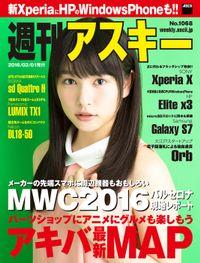 週刊アスキー No.1068 (2016年3月1日発行)