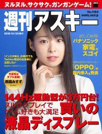 週刊アスキー No.1163(2018年1月30日発行)