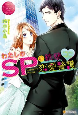 わたしのSPの鉄壁・恋愛警護-電子書籍