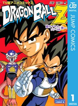 ドラゴンボールZ アニメコミックス 超サイヤ人・フリーザ編 巻一-電子書籍