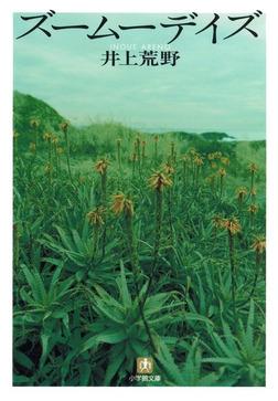 ズームーデイズ(小学館文庫)-電子書籍
