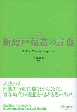 超訳 新渡戸稲造の言葉-電子書籍