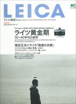 ライカ通信 No.5-電子書籍