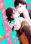 comic Berry's恋愛温度、上昇中!6巻