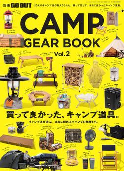 GO OUT特別編集 CAMP GEAR BOOK Vol.2-電子書籍