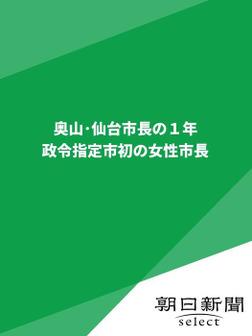 奥山・仙台市長の1年 政令指定市初の女性市長-電子書籍