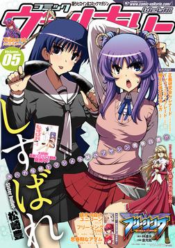 コミックヴァルキリーWeb版Vol.5-電子書籍