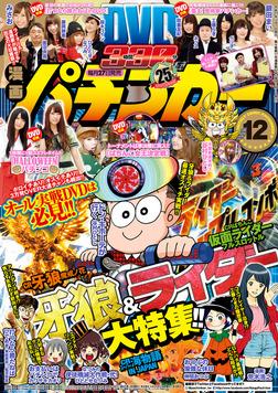 漫画パチンカー 2015年 12月号-電子書籍