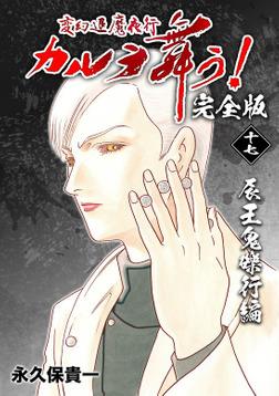 変幻退魔夜行 カルラ舞う!【完全版】(17)辰王鬼礫行編-電子書籍