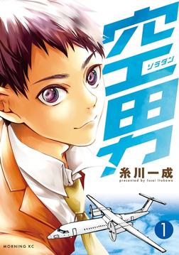 空男(1)-電子書籍