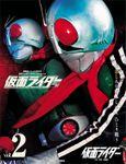 仮面ライダー 昭和 vol.2 仮面ライダー1号・2号(後編)