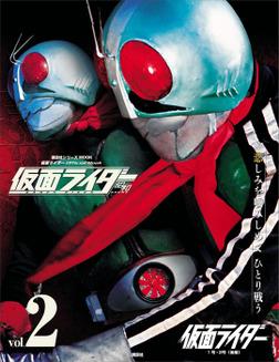 仮面ライダー 昭和 vol.2 仮面ライダー1号・2号(後編)-電子書籍