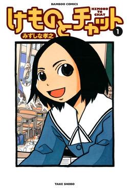 けものとチャット (1)-電子書籍