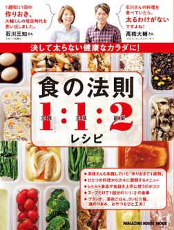 決して太らない健康なカラダに!食の法則1:1:2レシピ-電子書籍