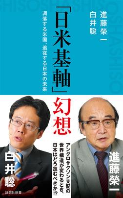 「日米基軸」幻想-電子書籍