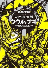 新装版 UMA大戦 ククルとナギ(コミッククリエイト)