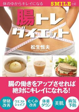 腸トレダイエット 体の中からキレイになる-電子書籍