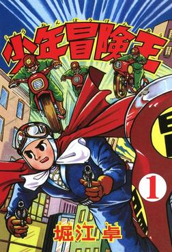 少年冒険王 (1)-電子書籍