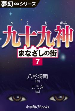 夢幻∞シリーズ まなざしの街7 九十九神-電子書籍