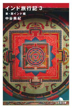 インド旅行記3 東・西インド編-電子書籍