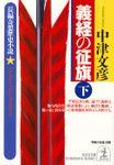義経の征旗(下)
