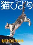 猫びより(辰巳出版)