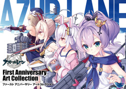 アズールレーン First Anniversary Art Collection-電子書籍