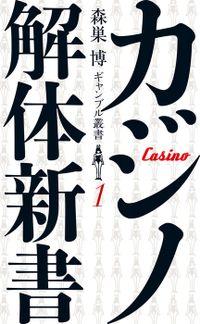 カジノ解体新書 (森巣博 ギャンブル叢書1)
