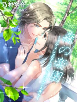 森の楽園 ~イケメン王子とコテージで二人きり~-電子書籍