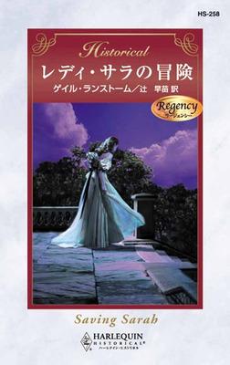 レディ・サラの冒険-電子書籍