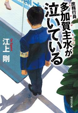 庶務行員 多加賀主水が泣いている-電子書籍
