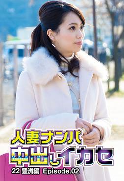 人妻ナンパ中出しイカセ 22 豊洲編 Episode.02-電子書籍