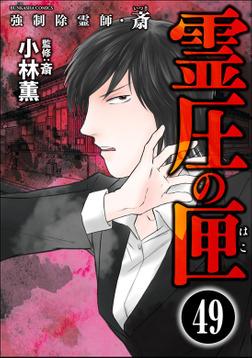 強制除霊師・斎(分冊版) 【第49話】-電子書籍