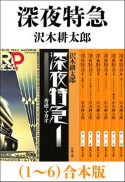 深夜特急(1~6) 合本版-電子書籍