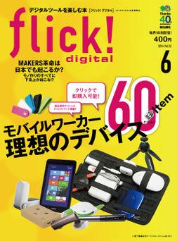 flick! digital 2014年6月号 vol.32-電子書籍