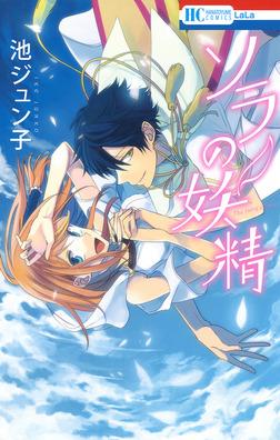 ソラの妖精-電子書籍