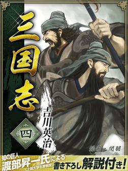 三国志 4巻-電子書籍
