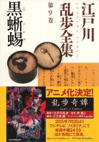 黒蜥蜴~江戸川乱歩全集第9巻~